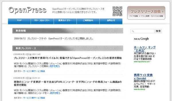 OpenPress(オープンプレス)
