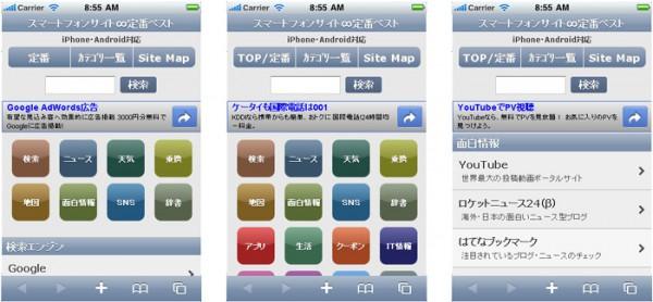 スマートフォンサイト∞定番ベスト